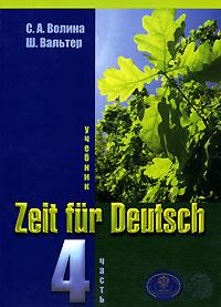 Источник: Волина С. А., Вальтер Ш., Zeit fur Deutsch / Время немецкому. В 4 частях. Часть 4