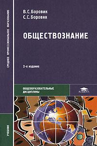 Обложка книги Обществознание