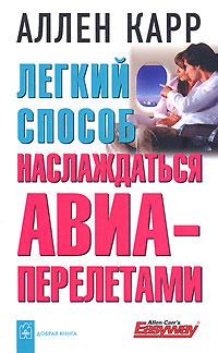 Обложка книги Легкий способ наслаждаться авиаперелетами