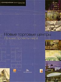 Обложка книги Новые торговые центры. Лучшие проекты мира