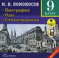 М. В. Ломоносов. Биография. Оды. Стихотворения. 9 класс (аудиокнига МР3)