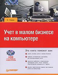 Обложка книги Учет в малом бизнесе на компьютере (+ CD-ROM)