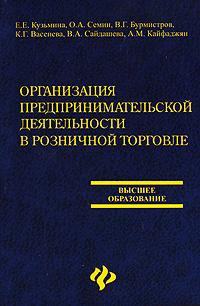 Обложка книги Организация предпринимательской деятельности в розничной торговле