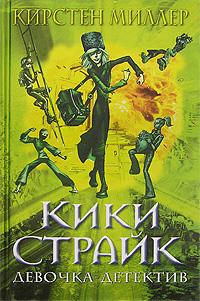 Обложка книги Кики Страйк - девочка-детектив
