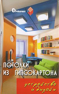 Обложка книги Потолки из гипсокартона. Устройство и дизайн