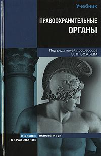 Обложка книги Правоохранительные органы