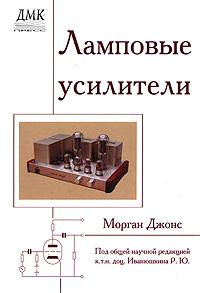 Обложка книги Ламповые усилители