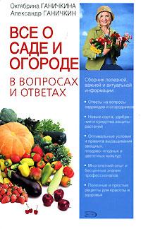 Load Все о саде и огороде Октябрина Ганичкина Александр Ганичкин новый просто и забавно