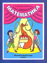 Математика. Математические игры. 1 класс