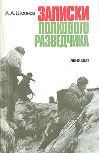 Источник: Шмонов А. А., Записки полкового разведчика