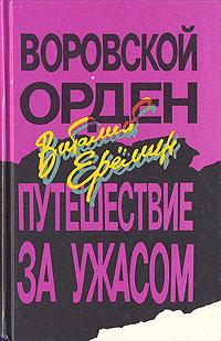 Load Воровской орден Путешествие за ужасом Виталий Ерёмин новый понятно и грамотно