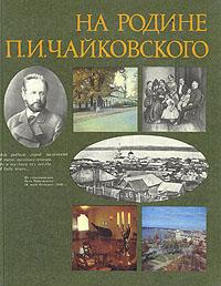 Обложка книги На родине П. И. Чайковского