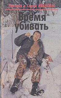 Обложка книги Время убивать