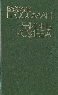 """обложка книги """"Жизнь и судьба"""""""