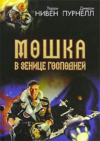 Обложка книги Мошка в зенице Господней