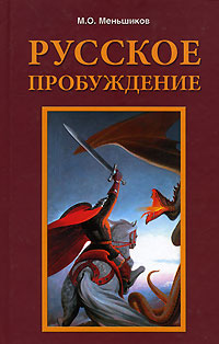 Скачать Русское пробуждение бесплатно М. О. Меньшиков