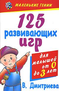 Источник: Дмитриева В.Г., 125 развивающих игр для малышей от 0 до 3 лет