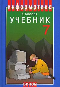 Обложка книги Информатика. 7 класс