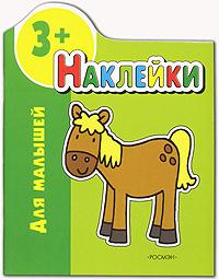 Обложка книги Наклейки для малышей
