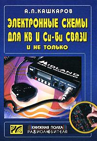 Обложка книги Электронные схемы для КВ и Си-Би связи и не только