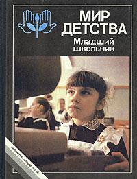 Обложка книги Мир детства. Младший школьник