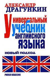 Обложка книги Универсальный учебник английского языка. Новый подход