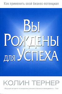 Обложка книги Вы рождены для успеха