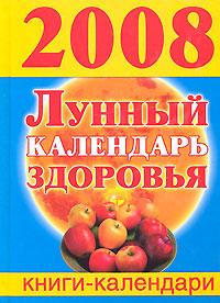 Обложка книги Лунный календарь здоровья. 2008