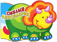 Обложка книги Смелый динозаврик