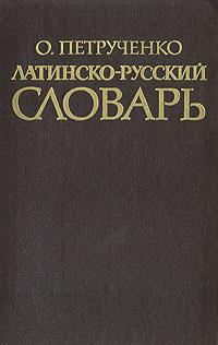 Обложка книги Латинско-русский словарь