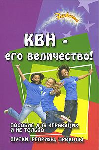 Обложка книги КВН - его величество! Пособие для играющих и не только