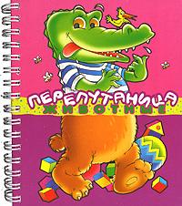 Обложка книги Перепутаница. Животные (на спирали)