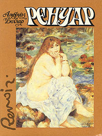 Обложка книги Ренуар