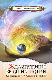 Обложка книги Жемчужины Высших Истин