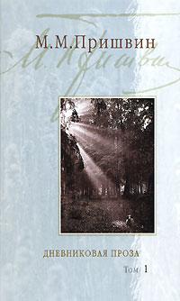 Обложка книги Дневниковая проза. В 2 томах. Том 1. Календарь природы. Натаска Ромки. Глаза Земли