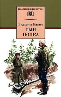 Обложка книги Сын полка