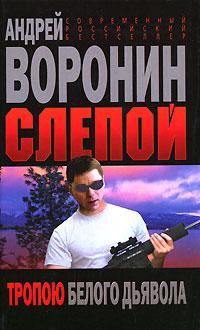 Скачать Слепой. Тропою белого дьявола бесплатно Андрей Воронин