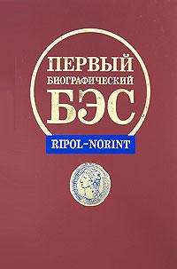 Обложка книги Первый биографический БЭС