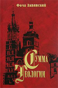 Фома Аквинский: Сумма теологии. Часть 2-1. Вопросы 1-48