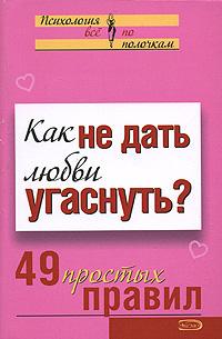 Обложка книги Как не дать любви угаснуть? 49 простых правил