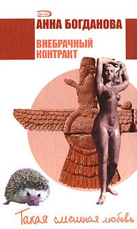 Обложка книги Внебрачный контракт