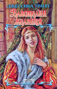 Обложка книги Властелин желания