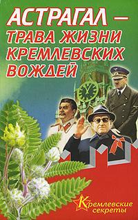 Обложка книги Астрагал - трава жизни кремлевских вождей