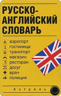 Обложка книги Русско-английский словарь