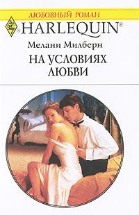 Обложка книги На условиях любви