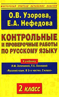 Обложка книги Контрольные и проверочные работы по русскому языку. 2 класс