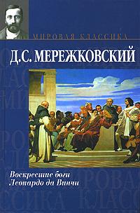 Обложка книги Воскресшие боги. Леонардо да Винчи