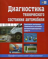 Обложка книги Диагностика технического состояния автомобиля. Практикум контролера технического состояния автомототранспортных средств