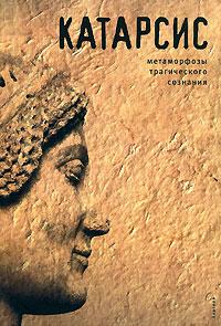 Обложка книги Катарсис. Метаморфозы трагического сознания
