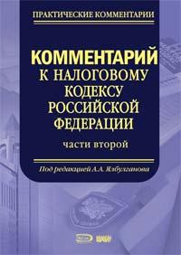 Обложка книги Комментарий к Налоговому Кодексу Российской Федерации, части второй